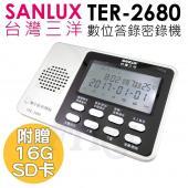 【公司貨 附16G卡+贈讀卡機】台灣三洋 SANLUX TER-2680 數位 密錄機 答錄機 白色 TER2680