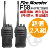 Fire Monster F58 無線電對講機 2入 美國軍規 IP54 防水防塵 堅固耐用
