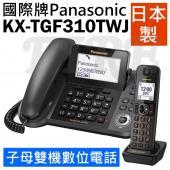 【台灣公司貨 加贈電容筆】 Panasonic國際牌 KX-TGF310TWJ 日本製 數位無線電話 子母機 TGF310