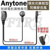 Anytone 原廠 K型 K頭 業務型 耳麥 耳機麥克風 對講機 無線電 線材加粗 領夾式 品質保證