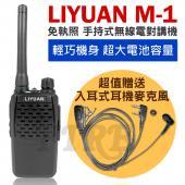 "LIYUAN M-1 手持式 免執照無線電對講機【極致身型 ""超值送入耳式耳機麥克風】"