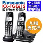 【Panasonic國際牌】 KX-TGE612TWB DECT數位 無線電話 中文顯示 大螢幕 KX-TGE612