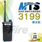 MTS 3199 遠距通訊 免執照 無線電 對講機 MTS-3199 手持式 耐摔耐用