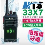 (贈空導耳機+背套) MTS 33X7 IP67防水 超大容量電池 免執照 無線電 對講機 10W大功率