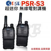PSR PSR-S3 超迷你 FRS免執照 無線電對講機【台灣製造 超高容量鋰電】(2入) PSRS3