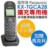 (2入送杯子)【公司貨】Panasonic 國際牌 擴充子機 KX-TGCA28 中文輸入 中文電話簿 無線電話
