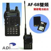 ADI AF-68 VHF/UHF 防雨淋 雙頻無線電對講機【超值雙鋰電】ADI AF68