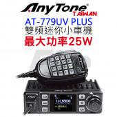 AnyTone AT-779UV 體積小巧 25W 點菸頭 雙頻 迷你車機 無線電車機 彩色屏幕