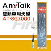AnyTalk AT-SG7000 無線電用 雙頻天線 天線 約47cm 小辣椒 SG-7000 車用天線