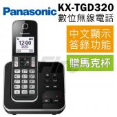 Panasonic國際牌 KX-TGD320 數位無線電話 答錄功能 免持聽筒 中文顯示