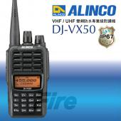 ALINCO DJ-VX50 對講機 VX50 航空頻道 DJVX50 防水防塵 雙頻 IP67 無線電