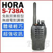 HORA S-738A 業務型 手持式無線電對講機【密話功能 長距離通訊 省電功能】 S738A