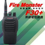 Fire Monster F30+ F30 生活防水 省電功能 新款 8W超大功率 無線電 對講機