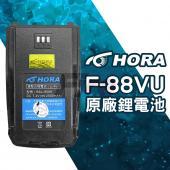HORA F88 F-88 F-88VU 原廠 鋰電池 F88VU 無線電 對講機 BAL-8088