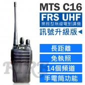 MTS C16 UHF 業務型 訊號升級版 無線電對講機《醫美、餐飲業者指定款》