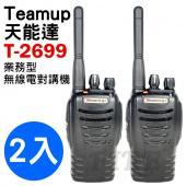 Teamup 天能達 T-2699 全新業務型 (2入) 無線電對講機~超輕巧 調頻收音機