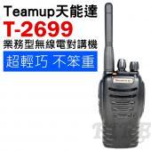 Teamup 天能達 T-2699 全新業務型 無線電對講機~超輕巧 調頻收音機 監聽 T2699