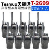 Teamup 天能達 T-2699 10入組合 業務型 無線電對講機 超輕巧 調頻收音機 (10入) T2699