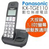 Panasonic國際牌 KX-TGE110 DECT數位無線電話 大字體 大按鍵 快速撥號 長輩適用 TGE110TWB