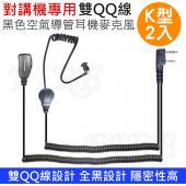 (K型 2入) 無線電對講機 專用 黑色 專業空氣導管耳機麥克風 K頭 雙QQ線設計 更耐拉扯