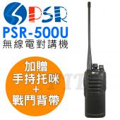 【加贈戰鬥背帶+手持托咪】PSR-500U 免執照 無線電對講機 省電功能 掃描功能 PSR 500U