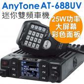 AnyTone AT-688UV 25W 雙頻車機 迷你 無線電 彩色螢幕 螢幕翻轉功能 AT688