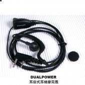 DUALPOWER 無線電對講機 耳機麥克風【舒適耳掛型】