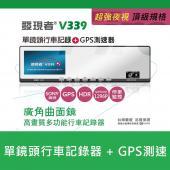 【贈32G+讀卡機】發現者 V339 GPS測速 單鏡頭行車記錄器 1296P 夜視 WDR 廣角曲面 後視鏡型 防眩