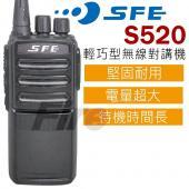 SFE S520 無線電對講機 輕巧型 堅固耐用 待機時間超長 自動省電 SFE 大容量電池 免執照