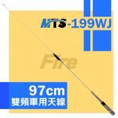 MTS-199WJ 雙頻車用天線 細長型天線 97cm 重量215g 車隊 外接天線