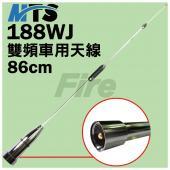 MTS-188WJ 雙頻車用天線 86cm 重量135g 古銅色 MTS