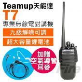 【加贈空氣導管耳麥】Teamup 天能達 T7 無線電對講機 九級降噪可調 對講機 無線電