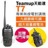 【加贈戰鬥背帶】Teamup 天能達 T7 無線電對講機 九級降噪可調 對講機 無線電
