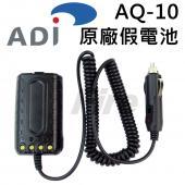 ADI AQ-10 原廠假電池 點煙線 電源線 車用假電池 AQ10 對講機 無線電 車充