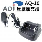 ADI AQ-10 原廠座充組 AQ10 對講機 座充 無線電 充電器 專用 充電組