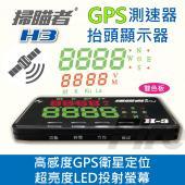 【送車架】掃瞄者 GPS-H3 GPS超速警示器 雙色 抬頭顯示器 GPS測速 警示器 H3-GPS 發現者