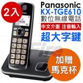 【2入送杯子】Panasonic 國際牌 注音大按鍵 KX-TGE610 TGE610 無線電話 電力備援