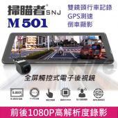 掃瞄者【送32G+車架+讀卡機】M501 全屏 觸控式 前後雙鏡頭 行車記錄器 倒車顯影 GPS測速器 流媒體