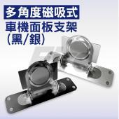 車機面板支架 黑銀兩色可選 可調整角度 附背膠 可黏貼 方便固定 磁吸式 強力磁鐵