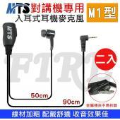 (五條以上免運) MTS M1型 無線電 對講機 耳機麥克風 入耳式 MOTOROLA 耳道式