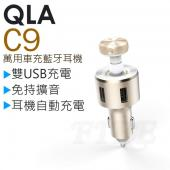 QLA C9 萬用車充藍牙耳機 藍芽播放器 車載藍芽 FM發射器 聽音樂 無線播放器 接收器