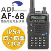 ADI AF-68  VHF/UHF 防雨淋 雙頻無線電對講機【內建FM收音機 自動省電系統】ADI AF68