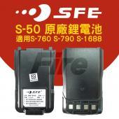 SFE 順風耳 原廠 鋰電池 S50 S-50 無線電 對講機 S-760 S-790 S-1688 電池