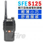 SFE S125 輕巧型無線電對講機【1800mAh鋰電 LED手電筒】