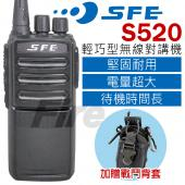 【贈戰鬥背帶】SFE S520 無線電對講機 輕巧型 堅固耐用 免執照 待機時間超長 大容量電池