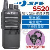 【加贈手持式麥克風】SFE S520 無線電對講機 輕巧型 堅固耐用 免執照 待機時間超長 大容量電池