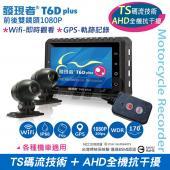 【贈32G卡+讀卡機】發現者 T6D+ 防水 機車 重機 行車記錄器 1080P雙鏡頭 Wifi功能 T6D PLUS