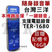 原廠公司貨 支援一鍵錄音 送16G SANLUX 三洋 TER-1680 錄音筆 無損 收音機 MP3 繁中 電話錄音