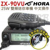 HORA ZX-90VU 迷你雙頻車機 25W 繁體中文操作 支援K型耳麥 體積輕巧 ZX90VU