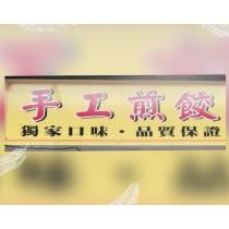 G14新記手工煎餃